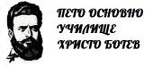 Пето Основно Училище Христо Ботев